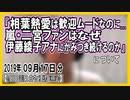『嵐・二宮ファンはなぜ伊藤綾子アナにかみつき続けるのか』についてetc【日記的動画(2019年09月17日分)】[ 170/365 ]