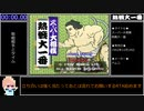 第56位:スーパー大相撲 熱戦大一番 優勝RTA 05:59.01