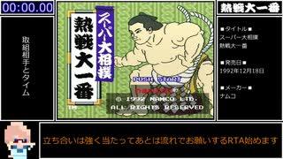 スーパー大相撲 熱戦大一番 優勝RTA 05:59.01