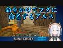 【Minecraft】命をかけてフグに命名するアルス【にじさんじ】
