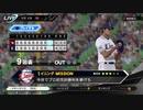 #30(5/5 第30戦) 勝ち試合よもう一度!プロ野球速報プレイ