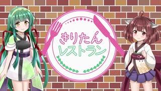 【VOICEROID実況】きりたんレストラン【Co