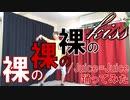 【ぽんでゅ】裸の裸の裸のkiss/Juice=Juice踊ってみた【ハロプロ】