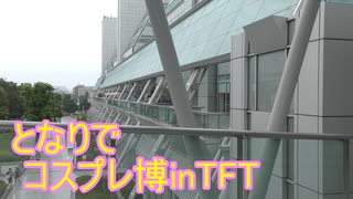 【となりでコスプレ博inTFT】コスプレ参加★射命丸文(男の娘)