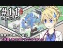 第82位:【Project Hospital】院長のお姉さん実況【病院経営】 11