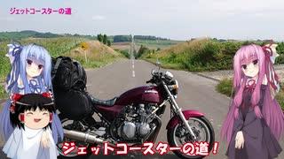 琴葉姉妹と行く釣行記録(車載編part9 3/11)