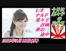15-A 桜井誠、オレンジラジオ 錦糸町は燃えているか? ~菜々子の独り言 2019年9月16日(月)