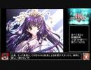 【千年戦争アイギス】99%戦争Alice【ゆっくり実況】Part16