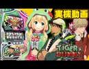 【パチスロ TIGER & BUNNY】ボンジュール、センパイ!ヒーロー達が大活躍ですよ!!