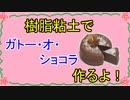 【週刊粘土】パン屋さんを作ろう!☆パート27