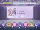 Re:ステージ!  「ク・ルリラビー」 ハード プレイ3日目
