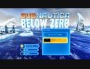 【水中探検サバイバル】#13 ニューゲームで Subnautica: Below Zero【実況プレイ】