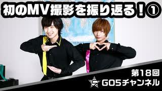 【GOALOUS5】GO5チャンネル 第18回