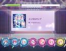 Re:ステージ! 「エンゼルランプ」 ハード プレイ3日目