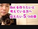 Botを作りたいと考えている方へ伝えたい5つのこと