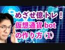 めざせ億トレ!仮想通貨botの作り方(1)