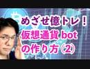 めざせ億トレ!仮想通貨botの作り方(2)