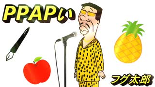 PPAPをアナゴさん風に歌ってみた