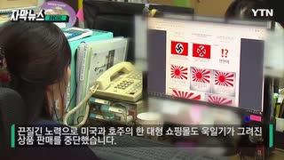 世界中のあらゆる場所で旭日旗消滅運動に邁進する韓国人達-YTN