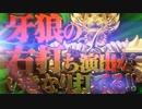 P牙狼コレクション  プロモーション映像(30秒)
