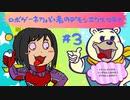 ロボゲー初心者のデモンエクスマキナ #3【実況】