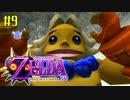 ゼルダの伝説 ムジュラの仮面3Dを初めてやると凄い その9
