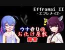 【EfframaiⅡ】ウナきりのお化け屋敷探索【VOICEROID実況プレイ】