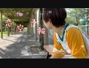 【 End of summer 】 Love sky forecast I tried dancing 【 Shinkan sky 】