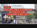 【告知】9.20 安倍新内閣は消費増税を止めろ!日本経済破壊阻止!国民を守る緊急抗議行動[R1/9/18]