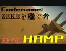 ZEKEを継ぐ者//零戦 三二型【WarThunder】惑星戦活#58