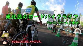 【ゆっくり車載】東北民のロードバイクライフ Part5【ツールド東北】