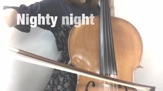 【 チェロで 】ナイティナイト 【 弾いて