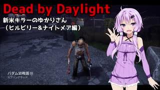 【Dead_by_Daylight】新米キラーゆかりさ