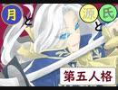【刀剣乱舞】月と源氏と第五人格.7【偽実況】