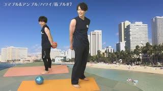 【#7-前半】駒田航の筋肉プルプル!!!9月12日放送分(アシスタント新田杏樹)