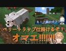 【2画面】アルスアルマルの犬をスイートベリーで殺してしまうエクスアルビオ