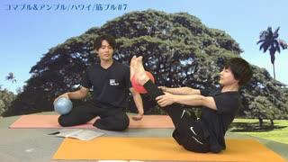 【#7-後半】駒田航の筋肉プルプル!!!9月12日放送分(アシスタント新田杏樹)