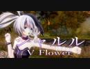 1569【MMD】シャルル 【V Flower】
