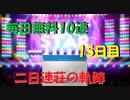 【デレステガシャ】毎日無料10連ガシャ(15日目)