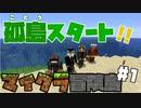 発展を目指す俺たちのマイクラ冒険島#1【Minecraft実況】
