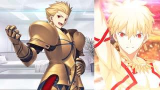Fate/Grand Order ギルガメッシュ 追加マイルームボイス&バトルボイス集&リニューアル版バトルモーション集(9/18追加分)