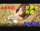 【ゆっくり実況】ARKの世界を制覇【ARK:Survival Evolved】Part8