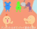 chimpottyとomanchai