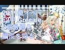 【艦これ】2019夏イベE2甲「ジブラルタルを越えて」ボスSグレカーレ堀 最適化編成を探る
