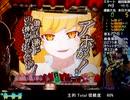 【パチンコ実機配信】 ぱちんこCR偽物語 1/199ver. part 10