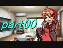 【CoC】重機探偵と愉快な仲間たち 始まりの物語編 part00【ゆっくりクトゥルフ神話TRPG】