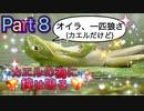 【実況】カエルの為に鐘は鳴るやろうぜ! その8ッ!