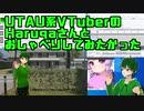 【UTAU系VTuber】Haruqaさんとおしゃべりてみたかった【全自動応答HANASU】