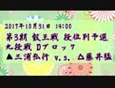 【駒並べ】第3期 叡王戦 三浦弘行 v.s. 藤井猛