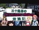 【VOICEROID車載】三十路男のクルーザーバイク放浪記 11-2 夏休みツーリング 甲州市 恵林寺